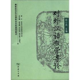 对外汉语教学导论
