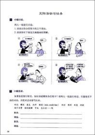 发展汉语 中级口语 Ⅱ 第二版 附光盘 9787561930694
