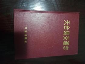 天台县交通志 印量1000册