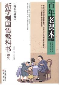 百年老课本系列:新学制国语教科书(初小)