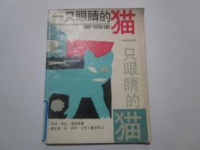 一只眼睛的猫(外国儿童文学丛书)