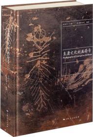 良渚文化刻画符号