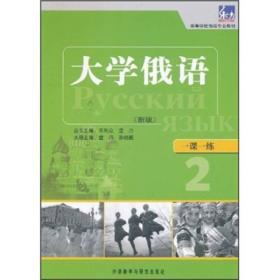 大学俄语(新版)一课一练 童丹 孙晓薇 新版 9787513510653 外语教学与研究出版社