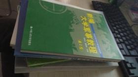新编大学军事教程(第2版)