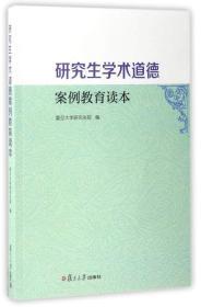 研究生学术道德案例教育读本