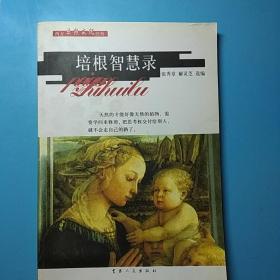培根智慧录:西方思想文化经典