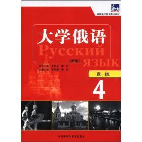 大学俄语(4)一课一练 孙晓微  9787513519090 外语教学与研究出版社