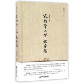 白化文文集:敦煌学与佛教杂稿