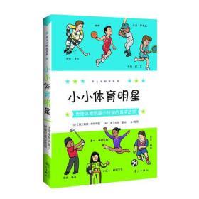 名人小时候系列:小小体育明星·传奇体育明星小时候的真实故事