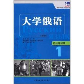 高等学校俄语专业教材·大学俄语1:语法练习册(新版)