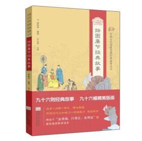 中国古代传统美德经典故事丛书·绘图廉节经典故事