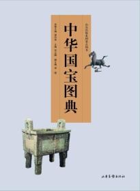 中华国宝图典