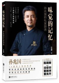 味觉的记忆:孙兆国的私家厨房