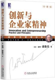 创新企业家精神