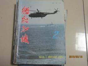 舰船知识1996.2