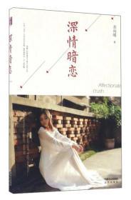 紫水晶系列-深情暗恋(16版)