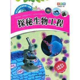 (彩图版)青少年科学探索第一读物:探秘生物工程