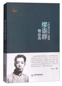 中国书籍文学馆 大师经典:缪崇群精品选