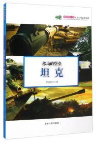 科普第一书:世界尖端武器装备*移动的堡垒:坦克