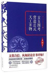 精装版·李敖主编国学精要精装珍藏版系列--23:古玉图考·营造法式·天工开物