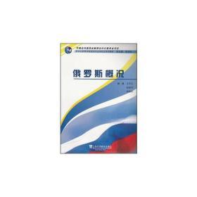二手俄罗斯概况 王仰正主编 上海外语教育出版社9787544631129