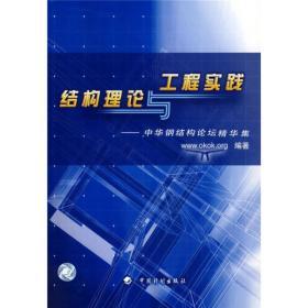 结构理论与工程实践:中华钢结构论坛精华集