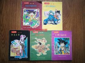七龙珠(一,二,三,四,五集)5册合售