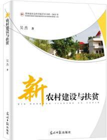 正版现货 新农村建设与扶贫出版日期:2016-07印刷日期:2016-07印次:1/1
