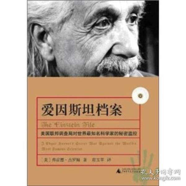 爱因斯坦档案:美国联邦调查局对世界最知名科学家的秘密监控