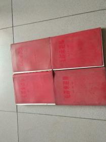 毛泽东选集1-5 红塑皮  1-4为繁体竖排, 第五册为白皮