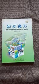幻彩魔方:Corel DRAW、Photoshop、Painter综合应用