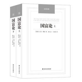 正版新书汉译经典: 国富论(上下册)