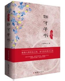 中国古典世情小说丛书:四才子书