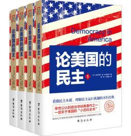 论美国的民主 英文翻译—软精装纪念版(套装共4册)
