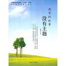 中国新锐作家方阵·当代青少年美文读本--雨季的故事没有主题
