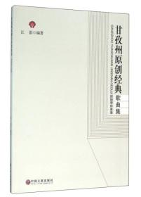 干孜州原创经典歌曲集【塑封】