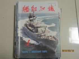 舰船知识1996.4