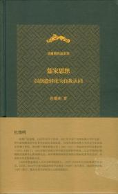 儒家思想(杜维明作品系列):以创造转化为自我认同