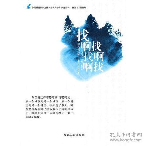 中国新锐作家方阵·当代青少年小说读本--找啊找啊找啊找