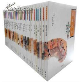 中华生活经典(全套 32册)