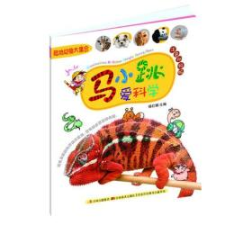 陆地动物大集合(注音升级版)/马小跳爱科学系列丛书