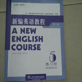 新编英语教程(5)(练习册)(第3版)