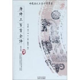 中国历代名著全译丛书(修订版):唐诗三百首全译