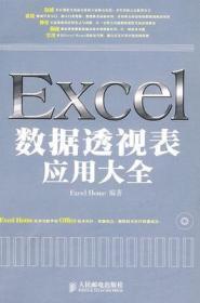 Excel数据透视表应用大全