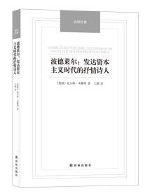 波德莱尔:发达资本主义时代的抒情诗人/汉译经典名著