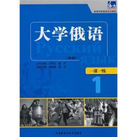 大学俄语新版 一课一练1 孙晓薇 王琳  9787513510844 外语教学与研究出版社