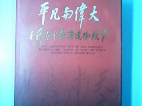 平凡与伟大毛泽东中南海遗物轶事