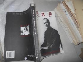 魂系黄花:纪念潘达微诞辰一百二十周年
