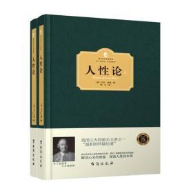 西方百年学术经典:人性论(上下)(精装)