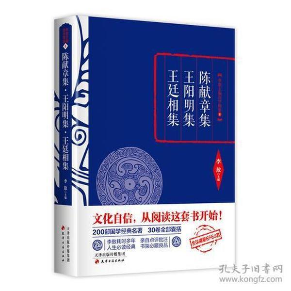 李敖精编:陈献章集·王阳明集·王廷相集